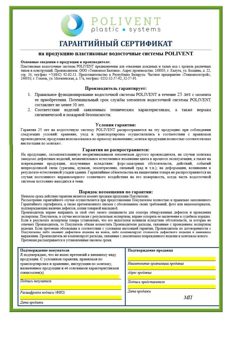 элементы водосточной системы, гарантийный сертификат Polivent, водосточная система каталог,