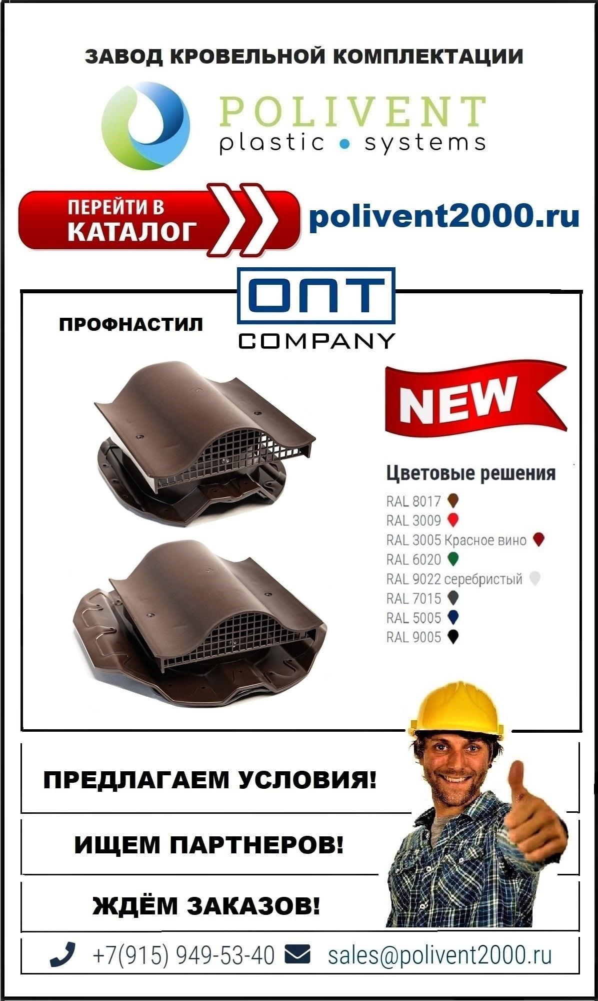 КТВ-вентиль для металлопрофиля